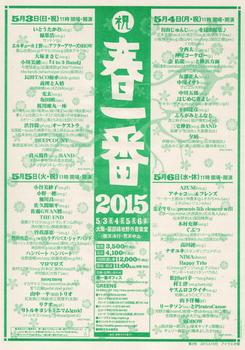 2015haruichi4thS.jpg